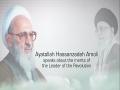 Who is Imam Khamenei? Ayatollah Hasanzadeh Amoli explains | Farsi sub English
