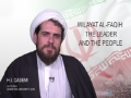 Wilayat al-Faqih: The Leader and the People | Farsi sub English