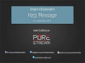 Hajj Message | Imam Khamenei | September 2016 | English