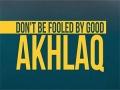 Don\\\'t get fooled by Good Akhlaq   Agha Alireza Panahian   Farsi sub English
