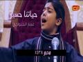 عمار الحلواجي - حياتنا حسين Latmiya - Our Life Hussain (a.s) - Arabic sub English