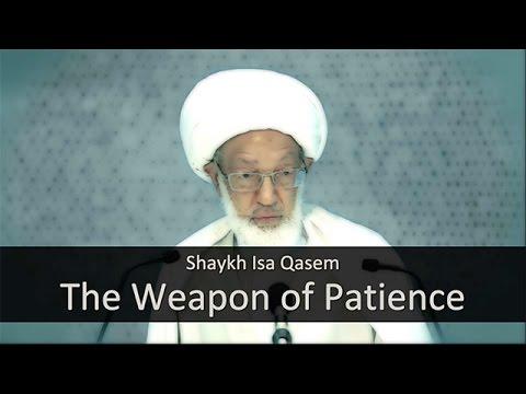 The Weapon of Patience | Shaykh Isa Qasem | Arabic sub English