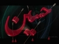 English Noha - Allah what a mighty heart your Hussain has
