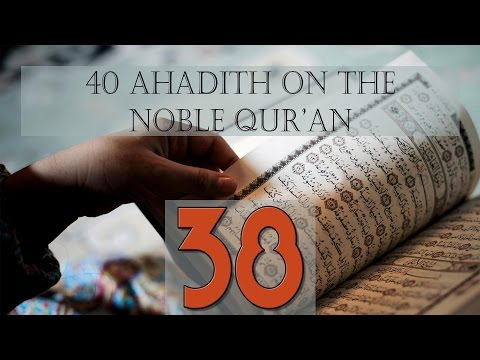 The connection between the Youth and the Quran - Hadith 38 - English