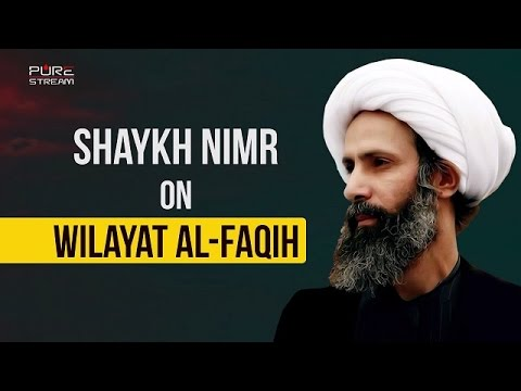 Shaheed Nimr al-Nimr on Wilayat al-Faqih | Arabic sub English
