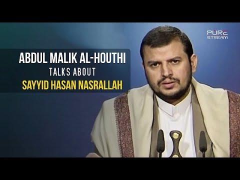 Abdul Malik al-Houthi talks about Sayyid Hasan Nasrallah | Arabic sub English