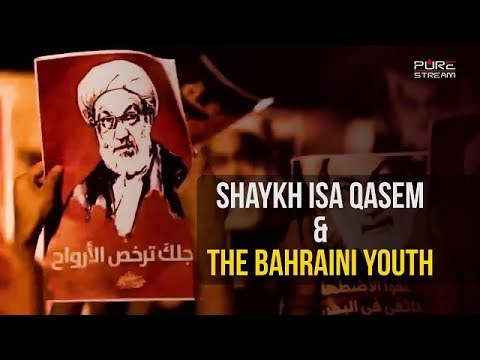 Shaykh Isa Qasem & the Bahraini Youth | Imam Sayyid Ali Khamenei | Farsi sub English