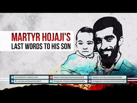 Martyr Hojaji\'s Last Words to his Son   Farsi sub English