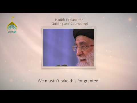 [23] Hadith Explanation by Imam Khamenei | Guiding and Counseling | Farsi sub English