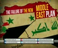 The Failure of \'The New Middle East Plan\' | Farsi sub English