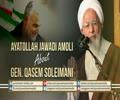 Ayatollah Jawadi Amoli about Gen. Qasem Soleimani | Farsi sub English