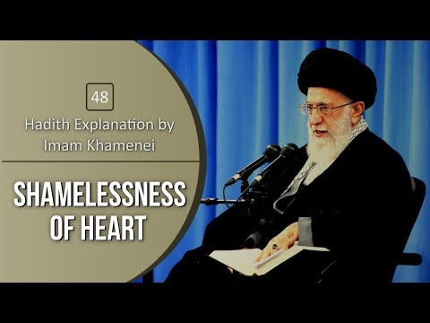 [48] Hadith Explanation by Imam Khamenei | Shamelessness of Heart | Farsi sub English