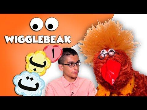 Learn the Arabic Alphabet | WiggleBeak | English