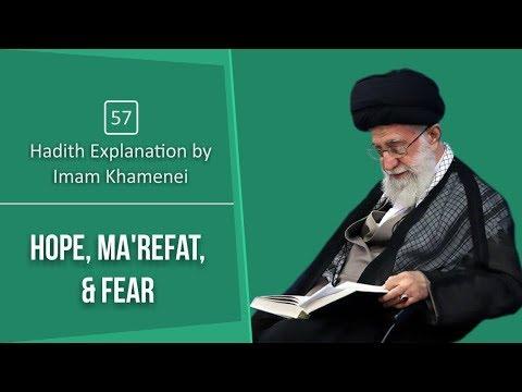 [57] Hadith Explanation by Imam Khamenei | Hope, Ma\'refat, & Fear | Farsi sub English