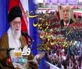امریکہ، ایران کا دشمن کیوں ہے؟ | Farsi Sub Urdu