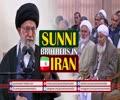 Sunni Brothers in Iran   Leader of the Muslim Ummah   Farsi Sub English
