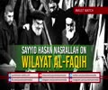 Must Watch | Sayyid Hasan Nasrallah on Wilayat al-Faqih | Arabic Sub English