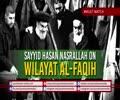 Must Watch | Sayyid Hasan Nasrallah on Wilayat al-Faqih | Arabic Sub English
