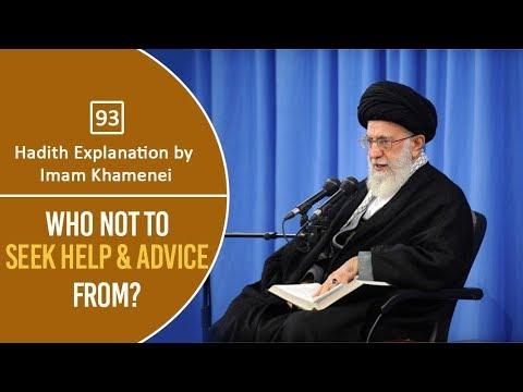 [93] Hadith Explanation by Imam Khamenei   Who Not To Seek Help & Advice From?   Farsi Sub English