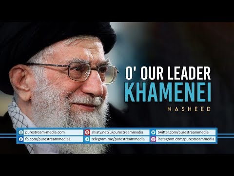 O\' Our Leader Khamenei | Arabic HD Nasheed | Arabic Sub English