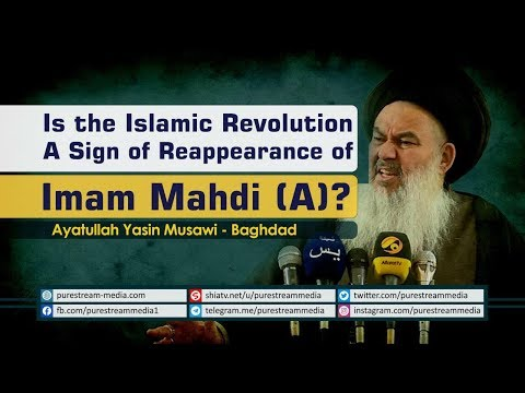 Is the Islamic Revolution A Sign of Reappearance of Imam Mahdi (A)? | Arabic Sub English