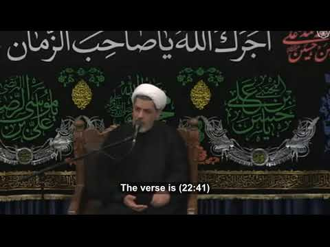 The Qur\'anic Basis for what we recite in Ziyarah - Dr Rafeei - Farsi sub English