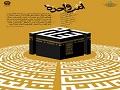 I Write DEATH TO..... | New HD Islamic Song | Farsi Sub English