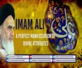 Imam Ali (A): A Perfect Manifestation of Divine Attributes | Imam Khomeini (R) | Farsi Sub English