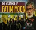 The Resistance of FATIMIYOON | Gen. Esmail Qaani | Farsi Sub English