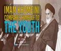 Imam Khomeini Compares Himself To The Youth | Farsi Sub English