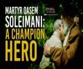 Martyr Qasem Soleimani: A Champion Hero | Leader of the Muslim Ummah | Farsi Sub English