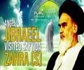 Angel Jibraeel Visited Sayyida Zahra (S) | Imam Khomeini (R) | Farsi Sub English