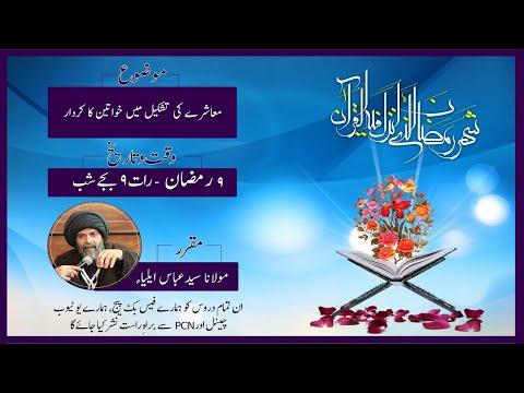 [Lecture] Mashray ki Tashkeel mai khawateen ka Kirdaar - معاشرے کی تشکیل میں خواتین کا کردار I H.I. Syed Abbas Aliya | Urdu