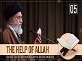[5] Short Tafsir by Ayatollah Sayyid Ali Khamenei | The Help of Allah | Farsi Sub English