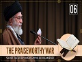 [6] Short Tafsir by Ayatollah Sayyid Ali Khamenei | The Praiseworthy War | Farsi Sub English