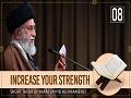 [8] Short Tafsir by Ayatollah Sayyid Ali Khamenei | Increase Your Strength | Farsi Sub English