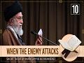 [10] Short Tafsir by Ayatollah Sayyid Ali Khamenei | When The Enemy Attacks | Farsi Sub English