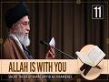 [11] Short Tafsir by Ayatollah Sayyid Ali Khamenei | Allah Is With You | Farsi Sub English