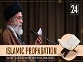 [24] Short Tafsir by Ayatollah Sayyid Ali Khamenei   Islamic Propagation   Farsi Sub English