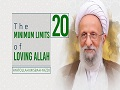 [20] The Minimum Limits of Loving Allah   Ayatollah Misbah-Yazdi   Farsi Sub English