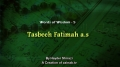 Tasbeeh of Hazrat Fatimah (s.a)  - English