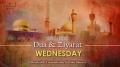 (6) Wednesday - Dua and Ziyarat - Arabic sub English