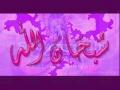 Subhanallah- Arabic- English Subtitles