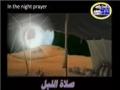 صلاة الليل The Night Prayer - Latmiya - Arabic sub English