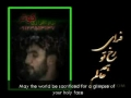 Imam Mehdi - Tamame Wujudam - Persian sub English