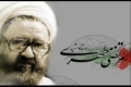 [Audio] A Brief Account of the Life of Martyr Allameh Motahhari - English
