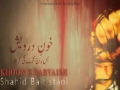 (Noha 2013) Shahid Baltistani - Khoon-e-Dervaish (Bas Raaj Keray Gi Karbo Bala) - Urdu sub English