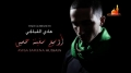 [Audio] Every Moment - Hadi Gubbanchi - Muharram 2012-13 Latmiya - English