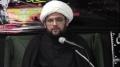 [11] Muharram 1434 - Understand Seerat of Prophet Muhammad (s) through Karbala - Sh. Baig - English