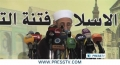[03 July 13] Muslim clerics speak against Takfiri ideology - English
